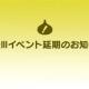 スクエニ、『DQウォーク』で「DQIII」イベントの開始日を3月30日に延期 代わりに「お家で遊べる!!モンスター討伐イベント!!」を開催
