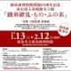 徳島新聞社、「刀剣乱舞」原画展と東京富士美術館名刀展を1月13日より開催…ufotableによる原画や重要文化財の太刀3振りなど名品を展示