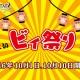 Cygames、『グランブルーファンタジー』オーケストラコンサート大阪公演を記念して「わっしょいビィ祭り in 大阪」を開催