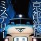 SCRAP、京都鉄道博物館と京都の街が舞台のナゾトキ街歩きゲーム『京都鉄道ミステリー』を9月28日より開催!