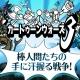 ゲームヴィルジャパン、新作アプリ『カートゥーンウォーズ3』を配信開始! 進化した棒人間たちの大乱闘ディフェンスゲーム キャンペーンも実施中