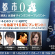 WFS、『消滅都市0.』で朝井彩加さんや上村祐翔さんら「消滅都市0.発表公開生放送」出演者のサイン入りポスターをプレゼント