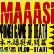 ナムコ、参加型謎とき体験施設「なぞともcafeシダックス六本木店」でスマホアプリ『ロケなぞ』を使用したリアルゲームイベントを開催!