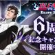 KLab、『BLEACH Brave Souls』で6周年記念CP開催! 藍染惣右介(6周年記念ver.)が登場するガチャ実施!