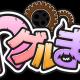 GMOゲームポット、『わグルま!!』公式生放送後に収録したおまけ動画「わグルま!!配信直前!?生放送~その後~」を公開