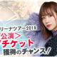 enish、『欅のキセキ』で復刻イベント「欅坂増刊号2018AW~ファッション特集~」を開催! 特典は東京ドーム2days公演への招待