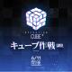 サンボーンジャパン、『ドールズフロントライン』で大型イベント「キューブ作戦PLUS」を開催決定!