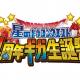 スクエニ、『星のドラゴンクエスト』のリアルイベント「4周年ギガ生誕祭」を10月5日にお台場で開催