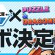 ガンホー、『パズル&ドラゴンズ』にて富士見ファンタジア文庫レジェンドとの初コラボを開催!