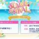 サイバード、「イケメンシリーズ」5周年記念のリアルイベント「SUMMER FESTIVAL2017~イケメンシリーズ5周年企画~」を9月9日に開催決定