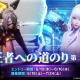 テンセントゲームズ、『コード:ドラゴンブラッド』で「雷霆作戦」シーズン4&トーナメント大会「王者への道のり」第二弾を開催!
