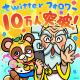 セガゲームス、『共闘ことばRPG コトダマン』公式Twitterフォロワー数10万人突破を記念した「超感謝キャンペーン」を開催!