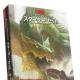 ホビージャパン、「ダンジョンズ&ドラゴンズ」の「スターター・セット第5版」と「プレイヤーズ・ハンドブック 第5版」を10月より発売