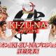 セガ、『龍が如く ONLINE』にて「KI-ZU-NAプロジェクト」始動! 生放送番組での最新情報をまとめてお届け