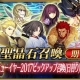 TYPE-MOON/FGO PROJECT、『Fate/Grand Order』で「ニューイヤー2017ピックアップ召喚」を開催中 ★5サーヴァントを日替りでピックアップ