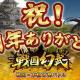 6waves、軍勢ストラテジーゲーム『戦国幻武~本格軍勢バトル~』で「戦国幻武1周年記念キャンペーン」を開催