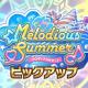 任天堂とCygames、『ドラガリアロスト』でレジェンド召喚「Melodious Summer♪ ピックアップ」を本日15時より開催!