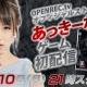 あっきーなこと南明奈さん、CyberZ「OPENREC.tv」オフィシャルストリーマーとして本日21時よりゲーム実況を開始…第1回は『メタルギア ソリッド 4』