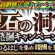 スクエニ、『ロマサガRS』で期間限定イベント「聖石の洞窟 発掘キャンペーン」を開始!