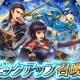 任天堂、『ファイアーエムブレム ヒーローズ』でピックアップ召喚イベント「戦渦の連戦+」開始 ラインハルト、オルエン、セリスを★5ピックアップ