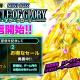 KONAMIの『遊戯王DL』がApp Store売上ランキングでトップ30に復帰 第28弾ミニBOX「クロニクル・オブ・グローリー」の配信開始で