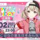 セガ、『プロジェクトセカイ』で3月2日限定の「HAPPY BIRTHDAYライブ こはね」を開催 初回参加報酬に称号や「クリスタル」300個をプレゼント!
