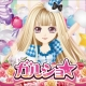 enish、ファッションゲーム『ガルショ☆』を「コロプラ」でリリース