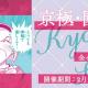 サイバード、『名探偵コナン公式アプリ』で「京極・園子特集vol.2」を実施! 京極真と鈴木園子が登場するエピソードをピックアップ
