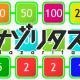 個人開発者のKoji Sato、落ち物パズル『ナゾリタス やみつきパズル』にオンラインランキング機能を追加