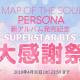 ポノス、リズムゲームアプリ『SUPERSTAR BTS』で BTS最新アルバム「MAP OF THE SOUL : PERSONA」販売を記念したイベントを開始!