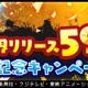 バンナム、『ドラゴンボール レジェンズ』で全世界リリース590日記念キャンペーンを開催 孫悟空と戦える「CHALLENGE RUSH GOKU」も