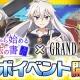 """LINE、『LINE グラングリッド』でTVアニメ『ゼロから始める魔法の書』と""""アプリ最速""""コラボレーションが決定!"""