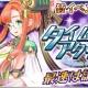 アクロディア、『魔法陣少女 ノブナガサーガ』タイムアタック型イベントを新規実装 期間限定「即戦力火属性フェスガチャ」も同時開催