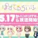 『バンドリ! ガールズバンドパーティ!』の「Pastel*Palettes」が主役の日常系ゆるふわアニメ「ぱすてるらいふ」を本日より放送開始!