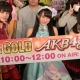 「AKB48 Team 8のオールナイトニッポンGOLD ~『AKB48の野望』SP~」公開収録が開催…坂口渚沙さん、谷川聖さん、谷口もかさんが真の日本一を決定