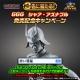 バンナム、『スーパーガンダムロワイヤル』で「GGG 機動戦士ガンダム シャア・アズナブル」の発売決定を記念したプレゼントキャンペーンを実施