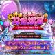 DMM GAMES、『神姫PROJECT A』でPC用ゲーム『グリザイアの果実』とのコラボイベント「神姫騒ぎ果実乱れる双世の饗宴」を開催!