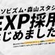 アソビズム・森山スタジオが開発体制強化にて積極採用中!ユニークな「EXP採用」を実施 そもそも「EXP採用」って?