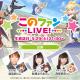 サムザップ、『このファン』が「『このファン LIVE!』#14」を5月29日21時より放送決定 福島潤さん、長縄まりあさん、高尾奏音さんが出演
