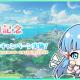 Restar Games、『イース6』でAmazonギフト券CP開催! 5月16日 の「旅の日」にちなみゲーム内の観光スポットもお披露目