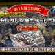 スクエニ、『FFブレイブエクスヴィアス』で2月25日より「戦力増強キャンペーン」を開催 「★5セレクト召喚チケット」5枚付きの11連召喚を実施