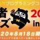 地方創生キャラ「忍者ベアー」を起用したプログラミングコンテスト「忍者キッズ 2020in 福岡」が18日にオンラインとリアルのハイブリッド型で開催