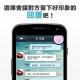 フルセイル、『返信ください』の台湾向けバージョン『要回覆我喔!』を配信開始…併せてCPI型広告「GAMEFEAT」も台湾進出