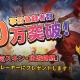 Junhai Games、放置系王道MMORPG『魔神の子』を4月1日に正式リリース 事前登録者数は20万人を突破!