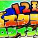 KONAMI、『プロ野球スピリッツA』で「12球団スクラッチログインボーナス」を開催! 報酬に「Sランク確率10%契約書」「Aランク 自チーム契約書」