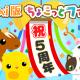 ドリコム、農園育成ゲーム『ちょこっとファーム』のmixi版が5周年! 「5周年ありがとう祭 ちょこファでQ」を開催