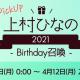 ソニー・ミュージックソリューションズ、『日向坂46とふしぎな図書室』で1日限定「上村ひなの 2021 Birthday召喚」を開催