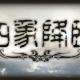 Cygames、『グランブルーファンタジー』で期間限定イベント「四象降臨」を明日(4月24日)17時より開催!