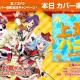 ブシロードとCraft Egg、『ガルパ』でハロー、ハッピーワールド!によるカバー楽曲「上海ハニー」を追加