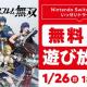 任天堂、『ファイアーエムブレム無双』が1月26日18時まで無料で遊び放題に! Nintendo Switch Online加入者限定イベント「いっせいトライアル」を開催